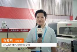 COTV全球直播: 浙江彩伦数码科技有限公司
