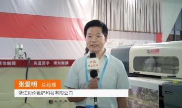 中网市场发布: 浙江彩伦数码科技有限公司
