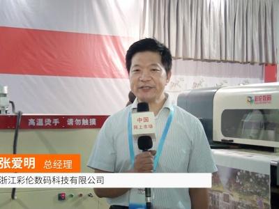 中国网上市场报道: 浙江彩伦数码科技有限公司