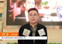 中网市场: 贵州美家源电子商务