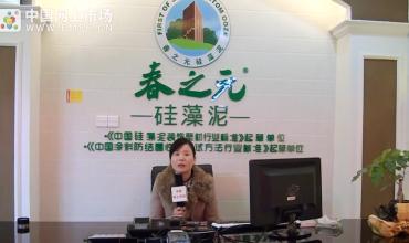 COTV全球直播: 春之元硅藻泥绍兴正大旗舰店