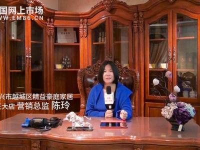 中国网上市场报道: 精益豪庭家居绍兴正大店