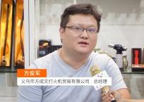 中网市场发布: 义乌方成文打火机贸易有限公司
