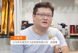 COTV全球直播: 义乌方成文打火机贸易有限公司