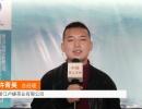 中网市场发布: 浙江卢蜂茶业有限公司