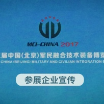 COTV全球直播: 第三届中国(北京)军民融合技术装备博览会