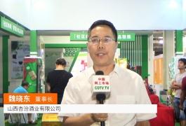 COTV全球直播: 山西杏汾酒业