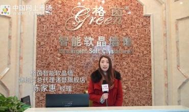 COTV全球直播: 格茵绍兴总代理诸暨旗舰店