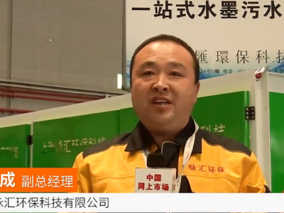 中国网上市场发布: 上海咏汇环保科技