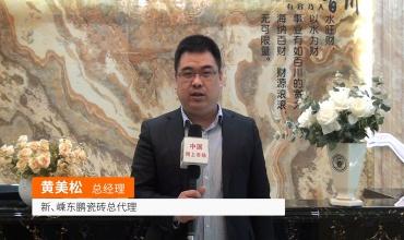 中网市场发布: 新、嵊东鹏瓷砖总代理