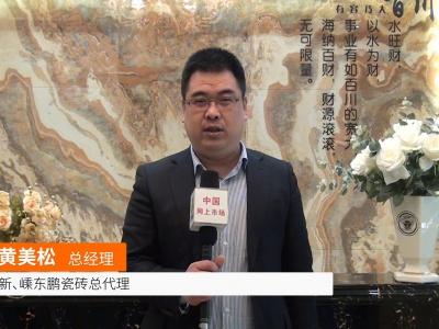 中国网上市场报道: 新、嵊东鹏瓷砖总代理