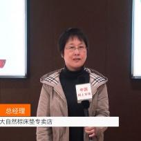COTV全球直播: 嵊州信源大自然棕床垫专卖店