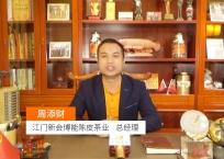 COTV全球直播: 江门新会博能陈皮茶业有限公司