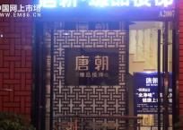 中网市场发布: 唐朝臻品楼梯绍兴直营店