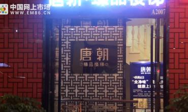 中国网上市场报道: 唐朝臻品楼梯绍兴直营店