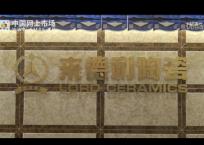 中网市场发布: 来德利陶瓷绍兴正大专卖店