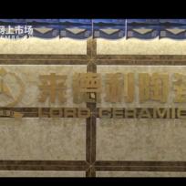 COTV全球直播: 来德利陶瓷绍兴正大专卖店