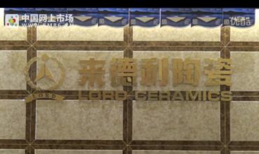 中国网上市场报道: 来德利陶瓷绍兴正大专卖店