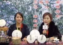 中网市场发布: 云南勐海海韵茗轩茶业