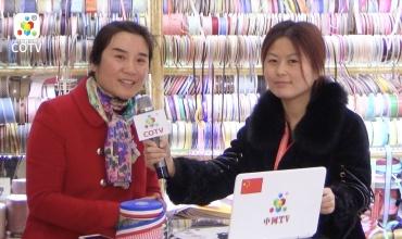 COTV全球直播: 义乌市典雅织造有限公司
