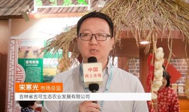 COTV全球直播: 吉林省吉可生态农业发展有限公司