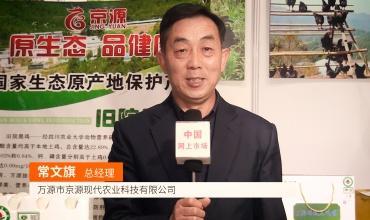 中网市场发布: 万源市京源现代农业科技有限公司