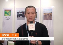 COTV全球直播: 五常市御源农业合作社