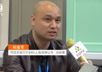 中网市场发布: 阿克苏诺贝尔涂料(上海)