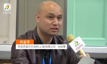 COTV全球直播: 阿克苏诺贝尔涂料(上海)