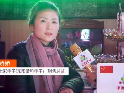 中国网上市场发布:义乌七彩电子(东阳清科电子科技公司)生产:LED、LCD电子屏产品