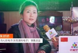 COTV全球直播: 义乌七彩电子(东阳清科电子)