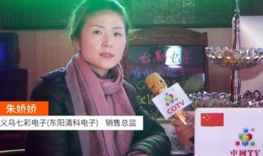 中网市场发布: 义乌七彩电子(东阳清科电子)