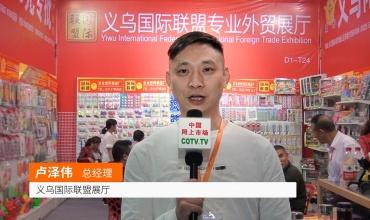 COTV全球直播: 义乌国际联盟展厅