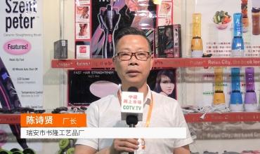 COTV全球直播: 瑞安市书隆工艺品厂