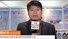 中网市场ChinaOMP.com_中网市场发布: 常州恒利宝纳米新材料科技
