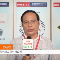 COTV全球直播: 中山市远东电动工具