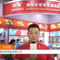 COTV全球直播: 霸州市滑滑家居用品