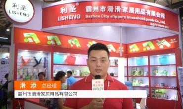 中国网上市场发布: 霸州市滑滑家居用品