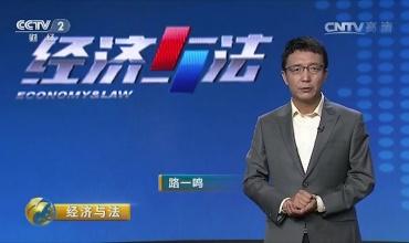 CCTV2-经济与法栏目插片广告