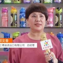 COTV全球直播: 浙江博迪进出口有限公司