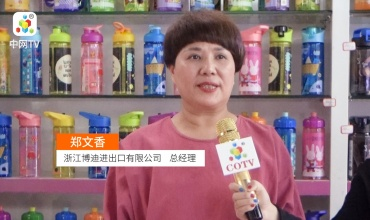 中网市场发布: 浙江博迪进出口有限公司