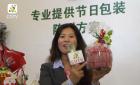 中网市场ChinaOMP.com_中网市场发布: 昆山市依托邦食品包装有限公司礼品包装、圣诞及食品包装等产品