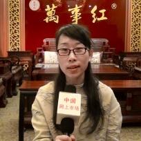 COTV全球直播: 东阳横店万事红古典红木家具有限公司