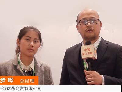 中国网上市场报道: 上海达燕商贸有限公司