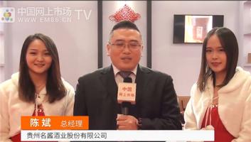 中网市场ChinaOMP.com_中网市场发布: 贵州名酱酒业股份有限公司