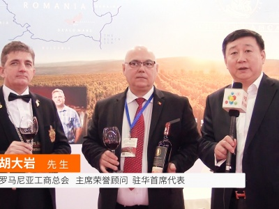 中国网上市场报道: 罗马尼亚酒业协会
