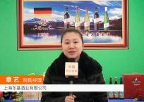 中网市场发布: 上海东基酒业有限公司