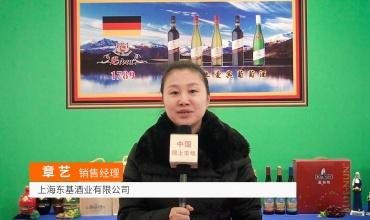 COTV全球直播: 上海东基酒业有限公司
