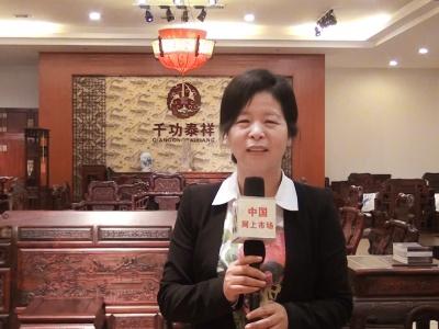 中国网上市场报道: 千功泰祥红木家具有限公司东阳分公司