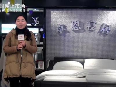 中国网上市场报道: 卓恩家居诸暨兴达旗舰店